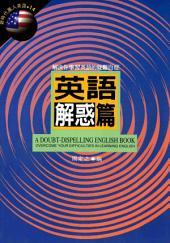 英語解惑篇: 萬人出版074
