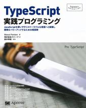 TypeScript実践プログラミング