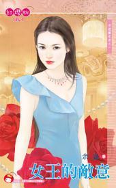 女王的敵意~帝國繼承者之一: 禾馬文化紅櫻桃系列1114
