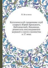 Католический священник серб (хорват) Юрий Крижанич, Неблюшский, Явканица, ревнитель воссоединения церквей и всего славянства в 17 веке