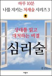 상대를 읽고 대처하는 비결, 심리술 :하루 10분, 나를 지키는 처세술 시리즈 3