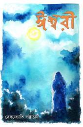 Iswari: A Short Story Collection by Debjyoti Bhattacharyya