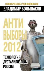 Антивыборы 2012. Технология дестабилизации России