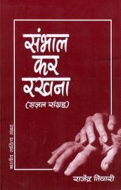 संभाल कर रखना (Hindi Ghazal): Sambhal Kar Rakhna (Hindi Gazal)