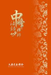 中峰禪師法語