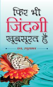 Fir Bhi Zindagi Khoobsurat Hai