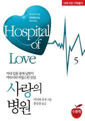 사랑의 병원 5(완결)