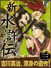 新・水滸伝 第三巻