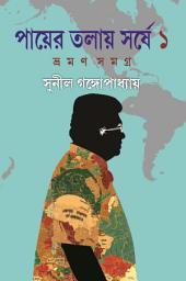 Payer tolay Sharshe-Vol1 (Bengali)