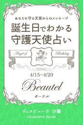 4月15日〜4月20日生まれ あなたを守る天使からのメッセージ 誕生日でわかる守護天使占い