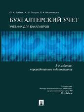 Бухгалтерский учет. 5-е издание. Учебник для бакалавров