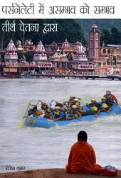 पर्सनैलिटी में असंभव को संभव , तीर्थ चेतना के द्वारा , personality mei asambhav ko sambhav tirth chetna ke dwara: तीर्थ चेतना के द्वारा पर्सनैलिटी में असंभव को संभव