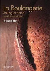 古風歐陸麵包