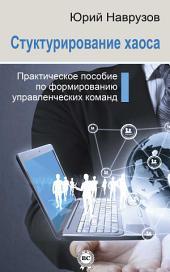 Структурирование хаоса или практическое руководство по управлению командой