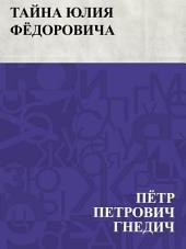 Тайна Юлия Фёдоровича: (Страница из детских воспоминаний)