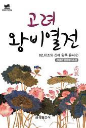 북타임스 고려왕비열전 2. 태조와 신혜 왕후 유 씨②