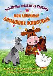 """Объемные модели из картона """"Мои любимые домашние животные"""": Сделай сам игрушку и узнай все самое интересное о каждом животном!"""