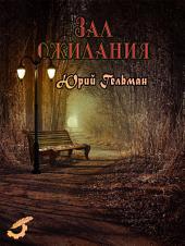 Зал ожидания: Сборник философских рассказов