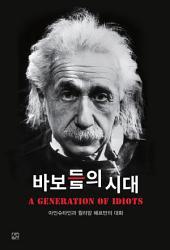 바보들의 시대: 아인슈타인과 윌리암 헤르만의 대화