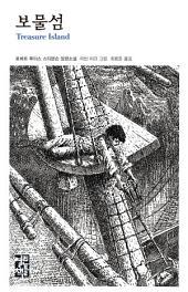 보물섬: 열린책들 세계문학 135