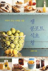 잼 콩포트 식초 청: 자연이 주는 사계절 선물