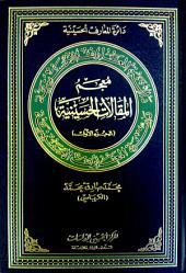 معجم المقالات الحسينية - الجزء الأول: دائرة المعارف الحسينية