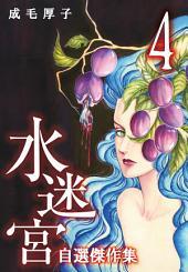 水迷宮 《自選傑作集》 4