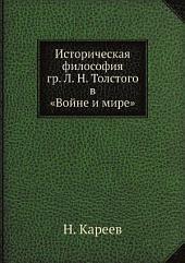 Историческая философия гр. Л.Н. Толстого в «Войне и мире»