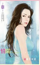 烽火四:情關: 禾馬文化珍愛晶鑽系列013