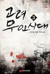 고려 무인시대 3 (완결)