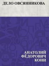 Дело Овсянникова: (Из записок и воспоминаний судебного деятеля)