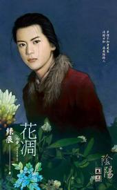 《花凋》~陰陽卷三(2012典藏版)