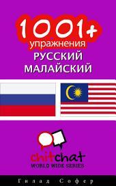 1001+ упражнения Pусский - малайский