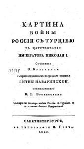 Картина войны России с Турциею: в царствование Императора Николая I. Часть третия