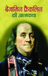 बेजामिन फ्रेंकलिन की आत्मकथा: Benjamin Franklin Ki Atmakatha