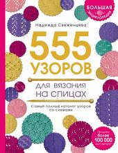 Большая энциклопедия узоров. 555 узоров для вязания спицами
