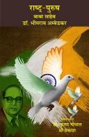 Rashtra Purush Baba Saheb Dr. B. R. Ambedkar