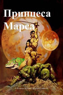 A Princess of Mars  Ukranian Edition  PDF