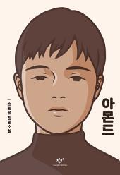 아몬드: 손원평 장편소설