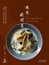 迴味‧杭州菜