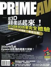 PRIME AV新視聽電子雜誌 第186期