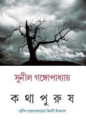 কথাপুরুষ Kathapurush: সুনীল গঙ্গোপাধ্যায়ের তিনটি উপন্যাস Sunil Gangopadhyayer Tinti Upanyas