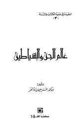 العقيدة في ضوء الكتاب والسنة - 3 عالم الجن والشياطين