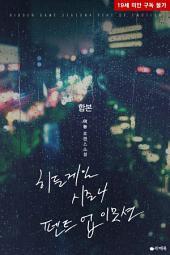 [합본] 히든 게임 시즌4 펜트 업 이모션 (전3권/완결)