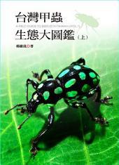 台灣甲蟲生態大圖鑑(上)