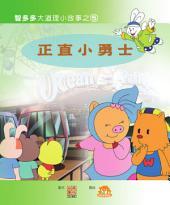《正直小勇士》智多多親子漫畫: Hong Kong ICAC Comics 香港廉政公署漫畫