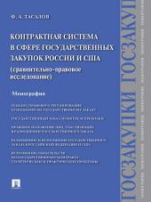 Контрактная система в сфере государственных закупок России и США: сравнительно-правовое исследование. Монография