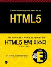 HTML5 완벽 마스터: 웹사이트의 다음 세대를 시작하는 모든 개발자의 비밀 병기