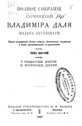 Полное собрание сочинений Владимира Даля (Казака Луганскаго).