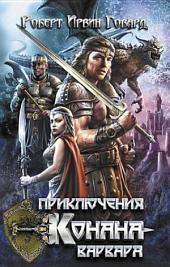Приключения Конана-варвара